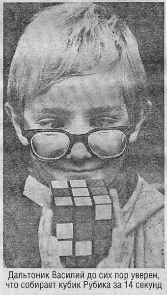 Дальтоник Василий до сих пор уверен, что собирает Кубик Рубика за 14 секунд
